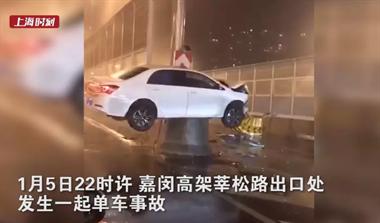 上海醉驾司机开车飞上水泥墩 !我想知道车到底怎么上去的?