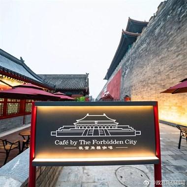 故宫开咖啡店了!不买票就能进,开业当天就火成了网红打卡地!