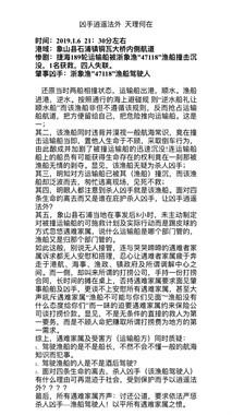 家属发声:浙江渔船撞击沉没,肇事船逃离现场见死不救