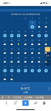 好天气要来了