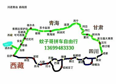 1月25号成都集合出发 川进青出大环线 15天左右行程