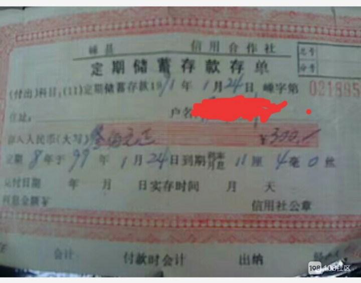 家中发现上世纪嵊县存款单,我以为发财了!拿去取钱后…