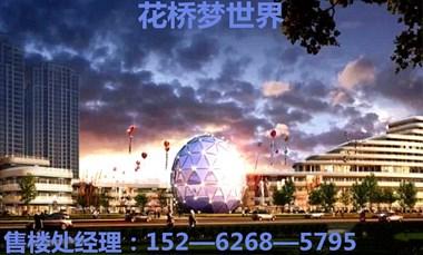 昆山花桥梦世界—【花桥梦世界】—售楼部在哪里?什么价格?