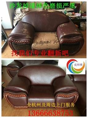 杭州沙发维修翻新,椅子换面,皮床靠背维修翻新