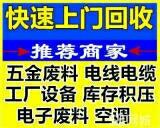 衢州高价废品上门回收