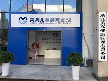 【招聘】衢州美高诊所招前台若干名