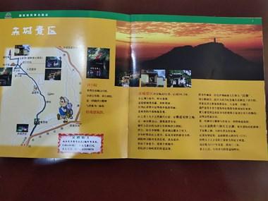 天台山旅游手册