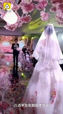考试和婚期撞了,新娘出考场进婚车