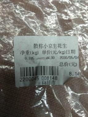 惊呆了!新昌这超市穿越了,卖2030年的小京生花生?