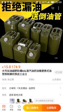 【求购】汽油油筒10升。
