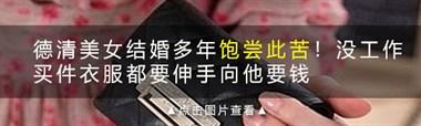 """德清朋友初恋是班花!以前喊女神现在却说她是""""荡妇"""""""