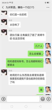有群里被骗加了一个叫赵*的人,微信里的钱都骗光了。