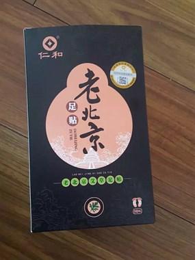 【转卖】仁和老北京足贴50片12元