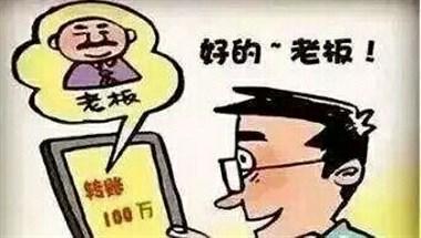 百官一男子被骗走36万,警察叔叔这波操作厉害了!