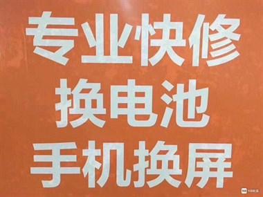 地址:私营城康民路65-67号【金诚手机专卖店】