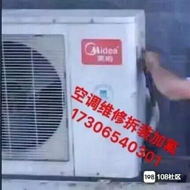 家电维修,家电拆装清洗17306540301
