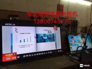 专业维修液晶电视机 液晶显示器!