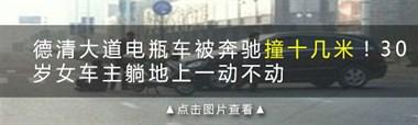 干山发生严重车祸,骑电瓶车63岁妇女伤势严重,抢救无效…