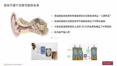 吴江惠耳助听器---干细胞培养技术最新进展