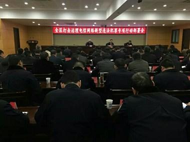 上虞部署打击治理电信网络新型违法犯罪专项行动