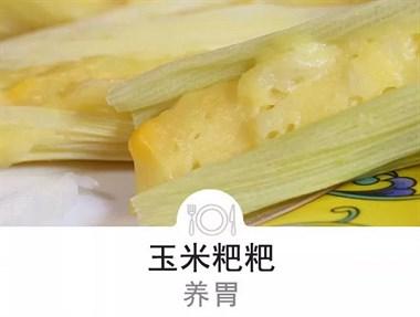 冬天萝卜、玉米这样吃,比人参还补!养胃消食,好吃健康!
